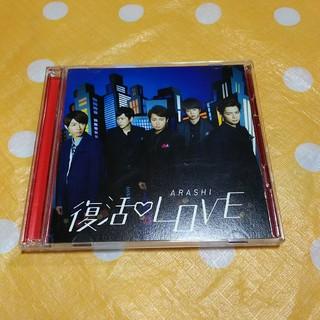 アラシ(嵐)の嵐 復活LOVE 初回盤(CD+DVD)(アイドルグッズ)