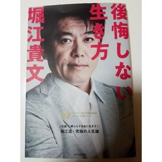 堀江 貴文 ホリエモン 本 後悔しない生き方 値下げセール中♪(ビジネス/経済)