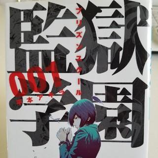 監獄学園24冊set(青年漫画)