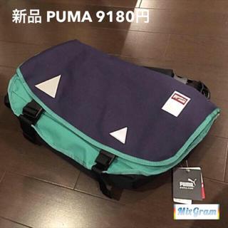 プーマ(PUMA)のプーマのバッグ(ショルダーバッグ)