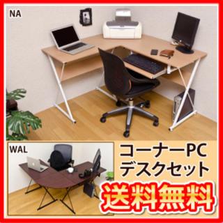 パソコンデスク PCデスク セット コーナー おしゃれ キーボード 引き出し(オフィス/パソコンデスク)