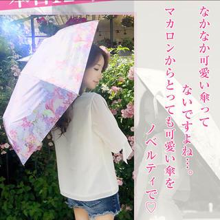 ミシェルマカロン(michellMacaron)の折りたたみ傘☂ノベルティ💕(傘)