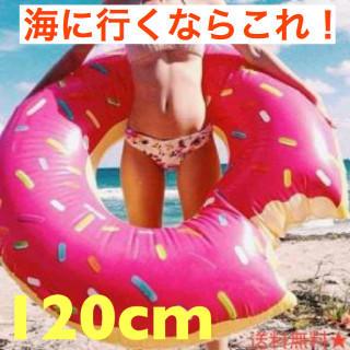 【完売します!】浮輪 ドーナツ 夏 アイテム 120cm(その他)