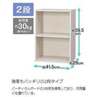 大人気♪カラーボックス 2段 オフホワイト♡(ケース/ボックス)