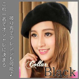 トレンド ベレー帽 Black 送料無料(ハンチング/ベレー帽)