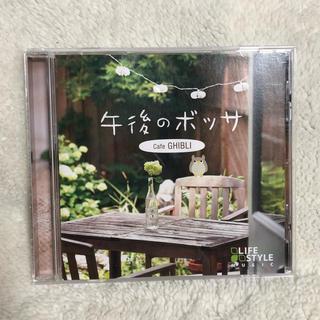 ジブリ(ジブリ)の午後のボッサ 〜 カフェ ジブリ 〜 CD(アニメ)