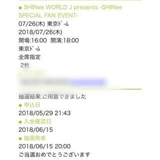 シャイニー(SHINee)のSHINee SPECIAL FAN EVENT(K-POP/アジア)