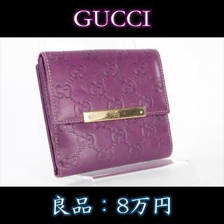 グッチ(Gucci)の【全額返金保証・良品・送料無料・本物】グッチ・財布(人気・女性・女・F002)(財布)