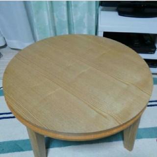 65cm 円形テーブル(ローテーブル)