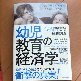 幼児教育の経済学(ビジネス/経済)