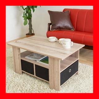 【在庫限りsale】収納ケース2個付き センターテーブル(ローテーブル)