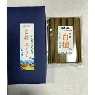 線香 癒し系白檀ふるさと、古里の香りミニ寸のセット(お香/香炉)