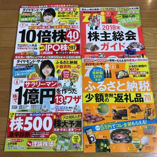 ダイヤモンドシャ(ダイヤモンド社)のダイヤモンドザイ 7月.8月号 (ビジネス/経済)