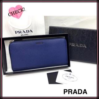 プラダ(PRADA)の新品未使用 PRADA プラダ サフィアーノレザーラウンドファスナー長財布(財布)