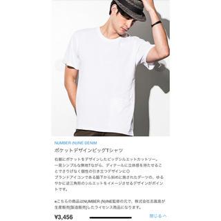 ナンバーナイン(NUMBER (N)INE)の新品 ナンバーナインデニム ポケットデザインビッグTシャツ カットソー ホワイト(Tシャツ/カットソー(半袖/袖なし))