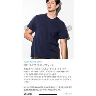 ナンバーナイン(NUMBER (N)INE)の新品 ナンバーナインデニム ポケットデザインビッグTシャツ カットソー ネイビー(Tシャツ/カットソー(半袖/袖なし))