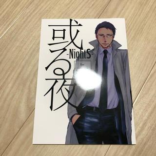 【本代1020円】 ヨネダコウ(BL)