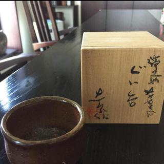 備前焼 ぐい呑  前嶋五一郎作(陶芸)