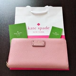 ケイトスペードニューヨーク(kate spade new york)の新品未使用 ケイトスペード 長財布 人気 ピンクベージュ(財布)