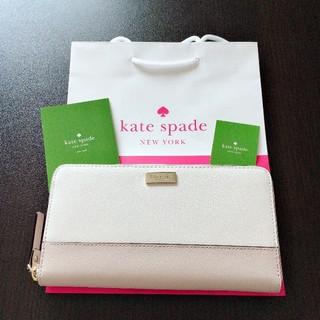 ケイトスペードニューヨーク(kate spade new york)の新品未使用 ケイトスペード 長財布 バイカラー 人気 ホワイト×ピンクベージュ(財布)