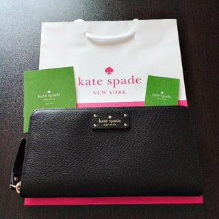 ケイトスペードニューヨーク(kate spade new york)の新品未使用 ケイトスペード 長財布 人気 ブラック レザー(財布)