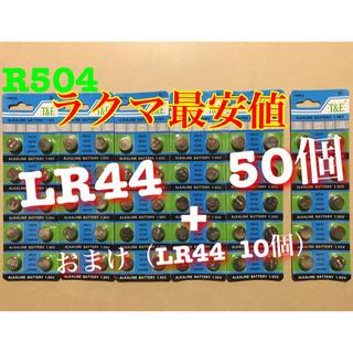 【即購入大歓迎】LR44ボタン電池50個 +おまけLR44ボタン電池10個。(その他 )