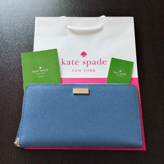 ケイトスペードニューヨーク(kate spade new york)の新品未使用 ケイトスペード 長財布 人気 ライトブルー(財布)