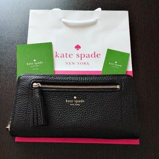 ケイトスペードニューヨーク(kate spade new york)の新品未使用 ケイトスペード 長財布 人気 タッセル ブラック(財布)