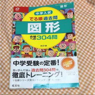 オウブンシャ(旺文社)の中学入試でる順過去問図形合格への304問(参考書)