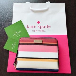 ケイトスペードニューヨーク(kate spade new york)の新品未使用 最新モデル ケイトスペード 二つ折り財布 人気 虹色 ボーダー (財布)