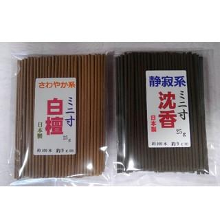 線香 沈香ミニ寸と白檀ミニ寸のセット(お香/香炉)