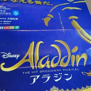 劇団四季 アラジン  ペア S1席 3列目(ミュージカル)