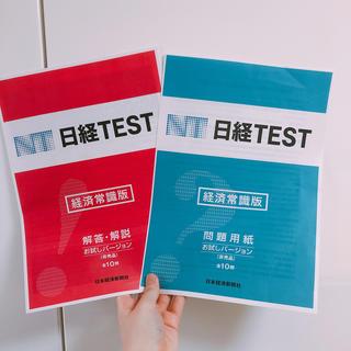 【就活】日経TEST 経済常識版 お試しバージョン 問題&解答セット(ビジネス/経済)