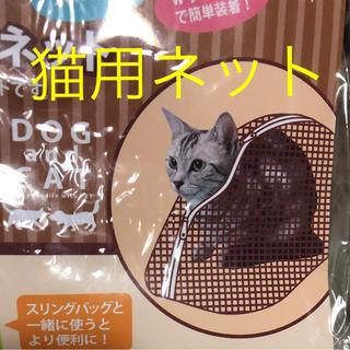 新品猫用ネット