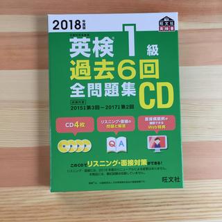 オウブンシャ(旺文社)の「送料無料」2018年度版 英検1級 過去6回全問題集 CD  旺文社(参考書)