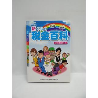マンガと図解 新くらしの税金百科〈2013→2014〉(ビジネス/経済)