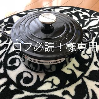 ルクルーゼ(LE CREUSET)の【新品】ル・クルーゼ 鍋 20cm ココットロンド(鍋/フライパン)