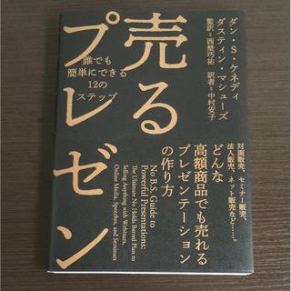 売るプレゼン ダイレクト出版 新品未使用(ビジネス/経済)