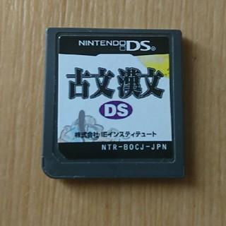 任天堂 - DSソフト 古文漢文