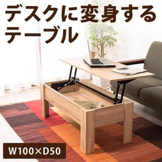デスクに変身する テーブル 幅100 リフトアップテーブル 昇降式(ローテーブル)