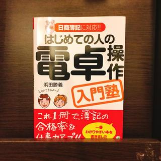 はじめての人の電卓操作(ビジネス/経済)