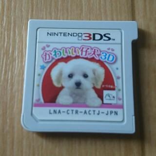 ニンテンドウ(任天堂)の3DSソフト かわいい仔犬(携帯用ゲームソフト)