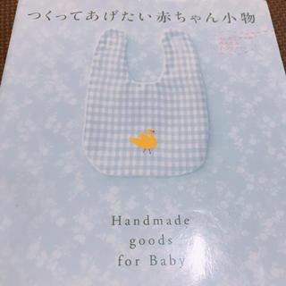 ガッケン(学研)のつくってあげたい赤ちゃん小物(住まい/暮らし/子育て)