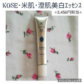 コーセー(KOSE)の*澄肌美白エッセンス  12mL×1個  KOSE  米肌  美白美容液(美容液)