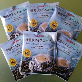 ブルックス(Brooks)の【値下げ!】深煎りアイスコーヒー(6袋)(コーヒー)