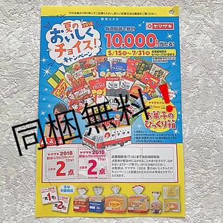 ヤマザキセイパン(山崎製パン)のヤマザキ・夏のおいしいチョイス キャンペーン ☆ 1口分 応募(その他)