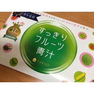 ファビウス(FABIUS)のすっきりフルーツ青汁☆2袋(青汁/ケール加工食品 )