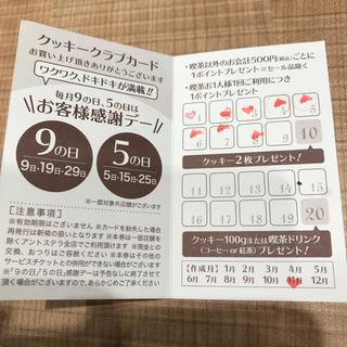 ☆アントステラ★クッキー(その他)