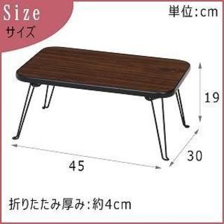 ★送料無料★ローテーブル 折りたたみ ちゃぶ台 (ローテーブル)