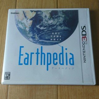 ニンテンドウ(任天堂)の3DSソフト アースペディア(携帯用ゲームソフト)